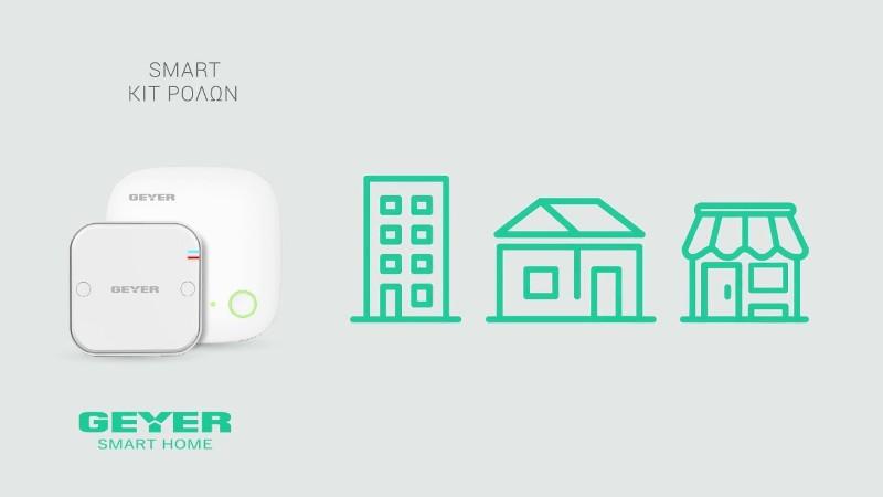 GEYER Smart Kit Ρολών Image